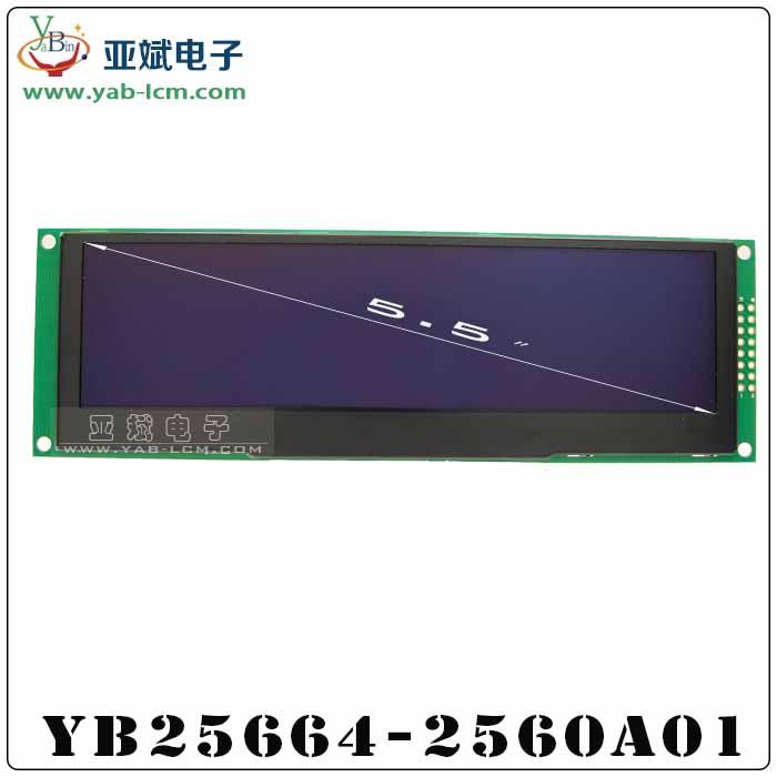 OLED5.5寸256X64单色模组