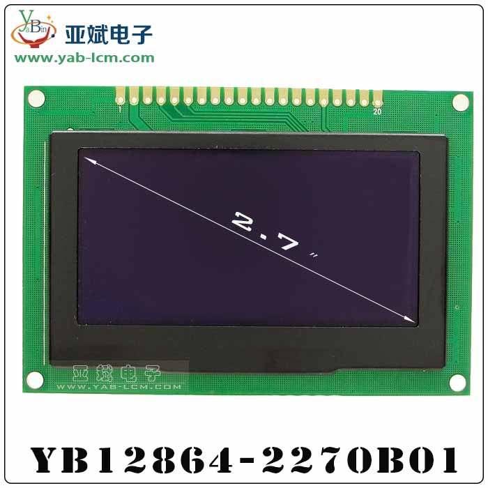 OLED2.7寸12864单色模组